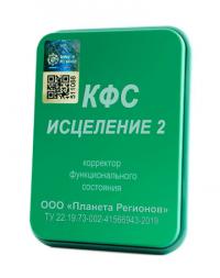 КФС Исцеление - 2